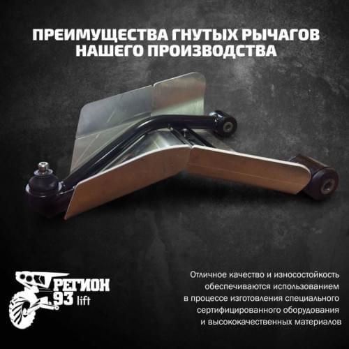 Задние изогнутые рычаги на CF MOTO 500/Х5/Х6/Х8/500-2
